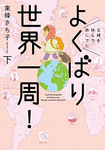 主婦を休んで旅にでた よくばり世界一周!  下 (朝日コミックス)の詳細を見る