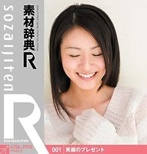 素材辞典[R(アール)] 001 笑顔のプレゼント