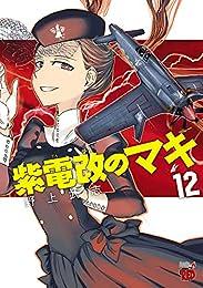 紫電改のマキ 12 (チャンピオンREDコミックス)