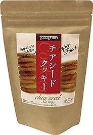 ヨコヤマコーポレーション チアシードクッキー プレーン 100g