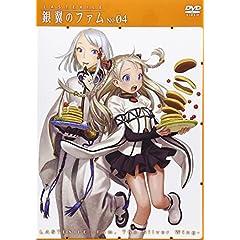 『ラストエグザイル-銀翼のファム-』 DVD No.04