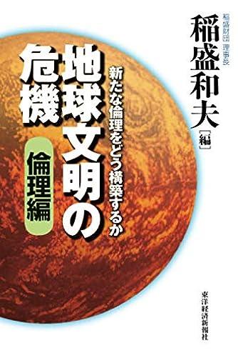 地球文明の危機〔倫理編〕