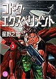 コドク・エクスペリメント 3 (幻冬舎コミックス漫画文庫 ほ 1-3)