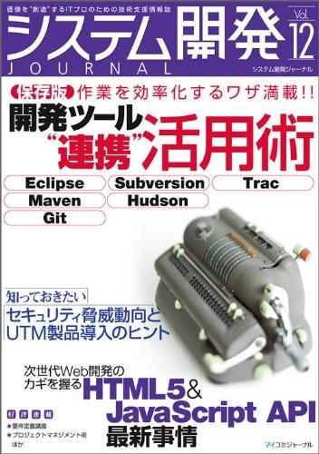 システム開発ジャーナル Vol.12