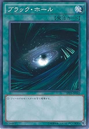 遊戯王カード SPDS-JP042 ブラック・ホール ノーマル 遊☆戯☆王ARC-V [デステニー・ソルジャーズ]