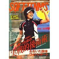 SOFT-TENNIS MAGAZINE (ソフトテニス・マガジン) 2008年 12月号 [雑誌]