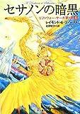 セサノンの暗黒―リフトウォー・サーガ第1部〈6〉 (ハヤカワ文庫FT)