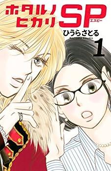 [ひうらさとる]のホタルノヒカリ SP(1) (Kissコミックス)