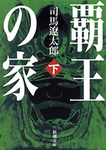 [司馬 遼太郎]の覇王の家(下)(新潮文庫)