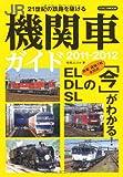 JR機関車ガイド2011-2012 (イカロス・ムック)