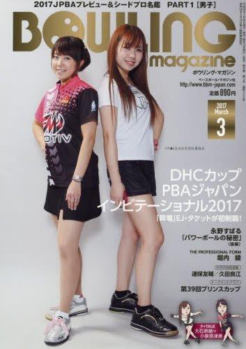 ボウリング・マガジン 2017年03月号の詳細を見る