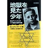 地獄を見た少年―あるアメリカ人のナチ強制収容所体験