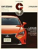 Car Styling Vol.2 (モーターファン別冊)