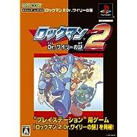 PSソフト>ロックマン2 Dr.ワイリーの謎 カプコンゲームブックス