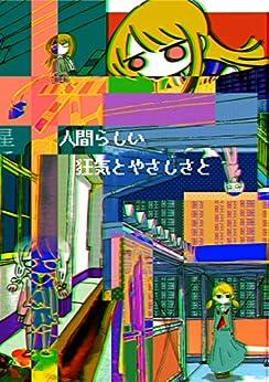 [西野竜平]の人間らしい狂気とやさしさと (竜平堂)