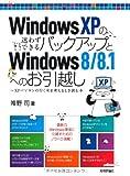 WindowsXPの迷わずできるバックアップとWindows8/8.1へのお引越し~XPパソコンの行く末を考えるとき読む本