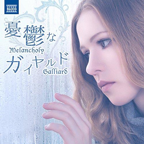 憂鬱なガイヤルド ~ 雨ふりの午後のためのクラシック音楽集