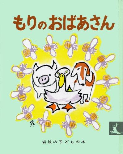 もりのおばあさん (岩波の子どもの本 (9))の詳細を見る