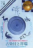 月刊目の眼 2016年8月号 (古染付と祥瑞 吉祥文にあふれたかわいい大名道具たち 東京・石洞美術館『古染付』展徹底ガイド)