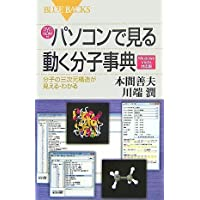 DVD-ROM付 パソコンで見る動く分子事典 Windows Vista対応版―分子の三次元構造が見える・わかる (ブルーバックス)