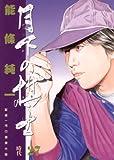 月下の棋士(27) (ビッグコミックス)
