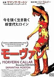 【動画】モーヴァン