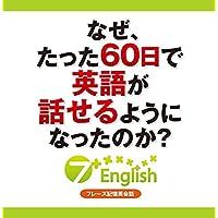 なぜ、たった60日で英語が話せるようになったのか? 7+English フレーズ記憶英会話