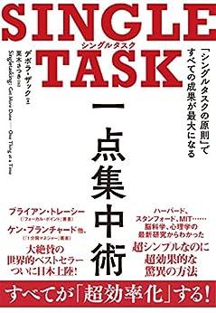 [デボラ・ザック]のSINGLE TASK 一点集中術――「シングルタスクの原則」ですべての成果が最大になる