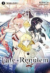 Fate/Requiem 1 星巡る少年 (TYPE-MOON BOOKS)
