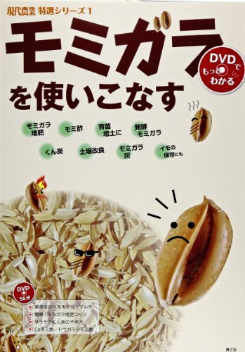 モミガラを使いこなす―DVDでもっとわかる (現代農業特選シリ-ズ 1)