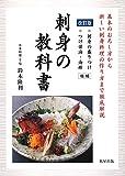 刺身の教科書―基本のおろし方から新しい刺身料理の作り方まで徹底解説