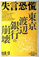 失言恐慌―ドキュメント・東京渡辺銀行の崩壊 (TOMOGRAPHY BOOKS)