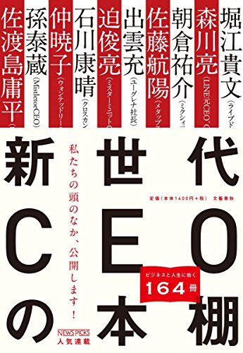 新世代CEOの本棚の詳細を見る