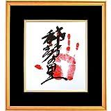 【稀勢の里】相撲力士手形色紙額紺 大相撲 サイン スポーツ フレーム アートフレーム すもう おすもうさん 関取