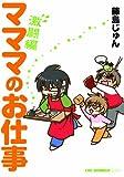 マママのお仕事 激闘編 (CR  COMICS DX)