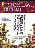 BUSINESS LAW JOURNAL (ビジネスロー・ジャーナル) 2009年 02月号 [雑誌]