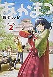 あかまつ(2) (講談社コミックス)