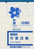 労務 51-1N/ノーカーボン作業日報