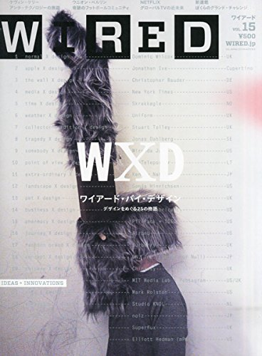 WIRED VOL.15 (GQ JAPAN.2015年4月号増刊)の詳細を見る