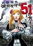 彼女を守る51の方法 1巻 (バンチコミックス)