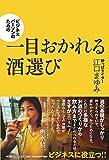 「ビジネスパーソンのための一目おかれる酒選び」販売ページヘ