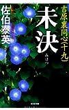 未決: 吉原裏同心(十九) (光文社時代小説文庫)