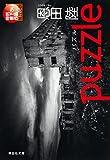 puzzle(パズル) (祥伝社文庫)