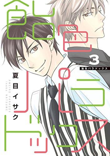 飴色パラドックス(3)【電子限定おまけ付き】 (ディアプラス・コミックス)の詳細を見る