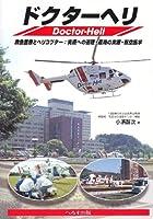 ドクターヘリ―救急医療とヘリコプター:実現への道程・運用の実際・航空医学