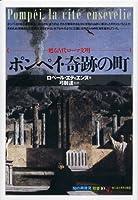 ポンペイ・奇跡の町:甦る古代ローマ文明 (「知の再発見」双書)