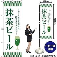 のぼり旗 抹茶ビール YN-1795(三巻縫製 補強済み)【宅配便】 [並行輸入品]