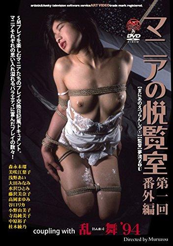 マニアの悦覧室 第一回番外編 アートビデオSM/妄想族 [DVD]