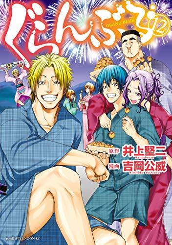 ぐらんぶる(12) (アフタヌーンコミックス)