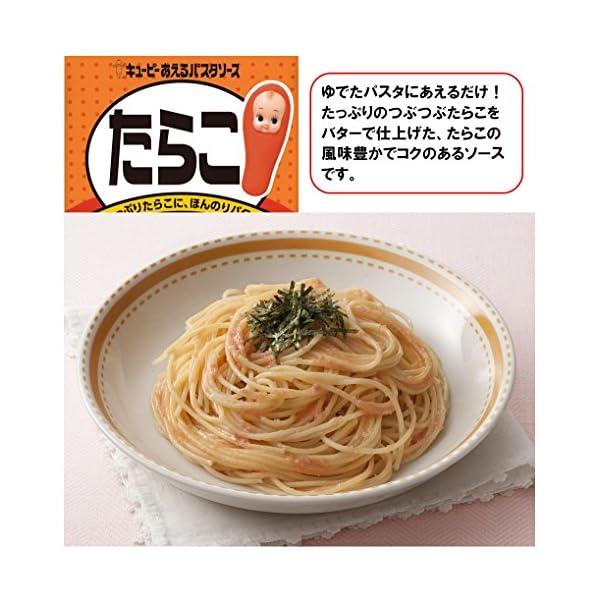 キユーピー あえるパスタソース6種 [カルボナ...の紹介画像3